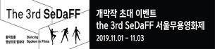 서울무용영화제 개막작<Mitten>초대 이벤트
